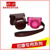 nikon 尼康 J2J1相機包 微單保護皮套 單肩內膽 便攜包 長焦30-110mm 萌果殼