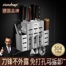 德國kunzhan304不銹鋼家用多功能掛壁免打孔廚房插刀架筷子架組合 一米陽光