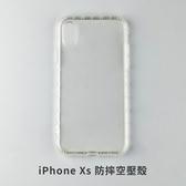 Apple iPhone Xs 防摔空壓殼 手機殼 四角防摔氣囊 保護殼