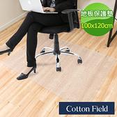 棉花田【貝斯】地板保護墊/電腦椅保護墊(100x120cm)