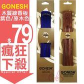 GONESH 精油線香板 木質線香板 紫色/原木色 二款供選 ☆艾莉莎ELS☆