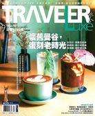 TRAVELER LUXE旅人誌 9月號/2019 第172期