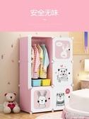 兒童衣櫃簡易簡約現代組裝塑料經濟型寶寶嬰兒小女孩衣櫥收納櫃子  ATF  極有家
