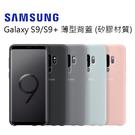正原廠盒裝 三星 SAMSUNG Galaxy S9/S9+ 薄型背蓋 (矽膠材質)-黑/灰/藍/粉