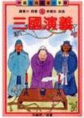 (二手書)三國演義(古典文學少年版)