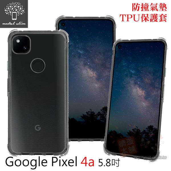 快速出貨 Metal-Slim Google Pixel 4a 軍規 防撞氣墊TPU 手機保護套 5.8吋 4G