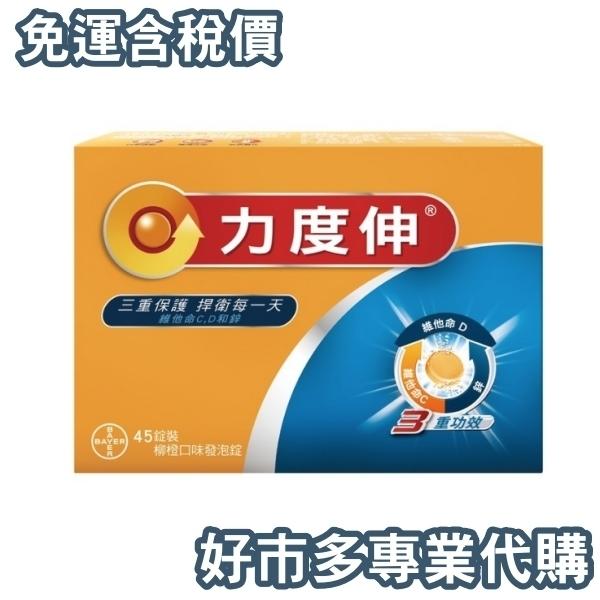 免運費【好市多專業代購】Redoxon 力度伸 維他命C+D+鋅發泡錠(柳橙口味) 45錠 (15錠x3條)X 2組
