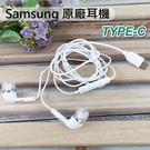 Samsung 三星 原廠耳機 (Typ...