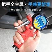 打氣槍 高精度帶充氣數顯胎壓表氣壓表汽車輪胎壓監測器車用胎壓計打氣槍  美物 99免運