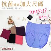 女性無縫抗菌加大尺碼內褲 超彈性 媽媽褲 現貨 台灣製造 No.679-席艾妮SHIANEY