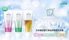 【LION 獅王】固力寧佳珍珠亮白牙膏130g-二種口味