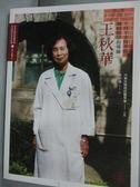 【書寶二手書T6/傳記_QIP】不忮不求醫者路 腫瘤醫學的導師: 王秋華_梁妃儀