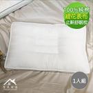 【青鳥家居】100%純棉緹花止鼾舒眠枕(一入組)