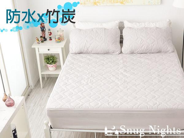 床包式防水竹炭保潔墊5x6.2尺雙人三件組(含枕墊*2)台灣製※限2件內超取