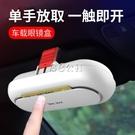 車載眼鏡盒白色多功能車內遮陽板卡片收納墨鏡盒汽車眼鏡夾車用品 快速出貨