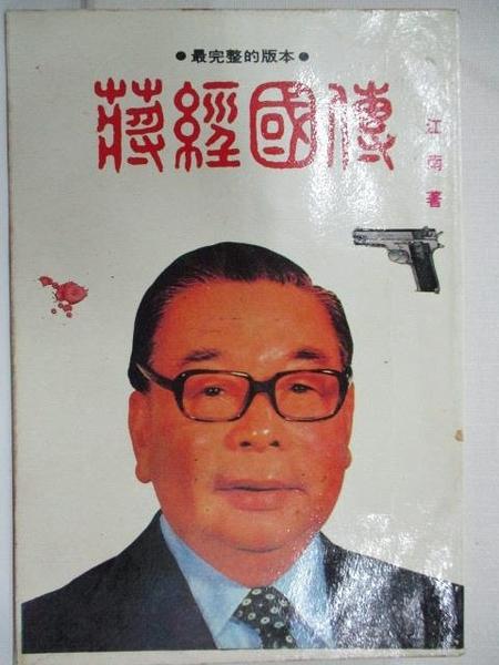 【書寶二手書T1/傳記_AY5】蔣經國傳