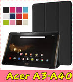 【萌萌噠】Acer Iconia Tab 10 A3-A40 卡斯特紋 三折支架保護套 類皮紋側翻皮套 平板套 保護殼