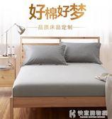 床罩床笠單件全棉床墊套1.5米純棉床單床套1.8床席夢思保護套igo快意購物網