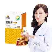 【人可和】 SNQ國家認證金薑黃-樟芝添加(30粒/瓶)-先清再補活力瞬現