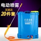 噴霧器背負式農用果樹智慧電動打藥機高壓鋰...