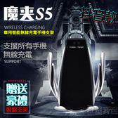 新魔夾S5手機架車用無線充電器 抖音同款自動智能感應汽車用導航支架