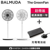 註冊送電池組 BALMUDA GreenFan EGF-1600   果嶺風扇 綠化 循環扇  百慕達 公司貨  保固一年 24期零利率