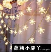 led雪花彩燈閃燈抖音網紅房間布置ins少女心星星燈串聖誕節日裝飾 蘿莉小腳丫 漾美眉韓衣