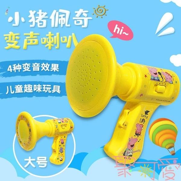 小豬佩奇兒童手持喊話器變音變聲樂器喇叭玩具【聚可愛】
