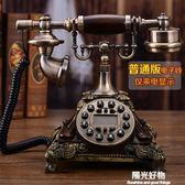 復古電話歐式機座機家用仿古電話機時尚創意旋轉電話復古無線電話 igo陽光好物
