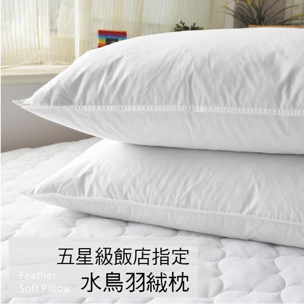 枕頭 / 日系天然水鳥羽絨枕(1入)【膨鬆、吸濕、無異味】台灣製