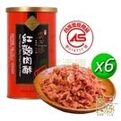 【台糖安心豚】紅麴肉酥x6罐(200g/罐) ~CAS認證 紅麴肉鬆 瘦肉精out
