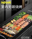 韓式燒烤爐家用電烤盤無煙不黏烤肉機室內鐵板燒烤肉鍋多功能烤魚QM 依凡卡時尚