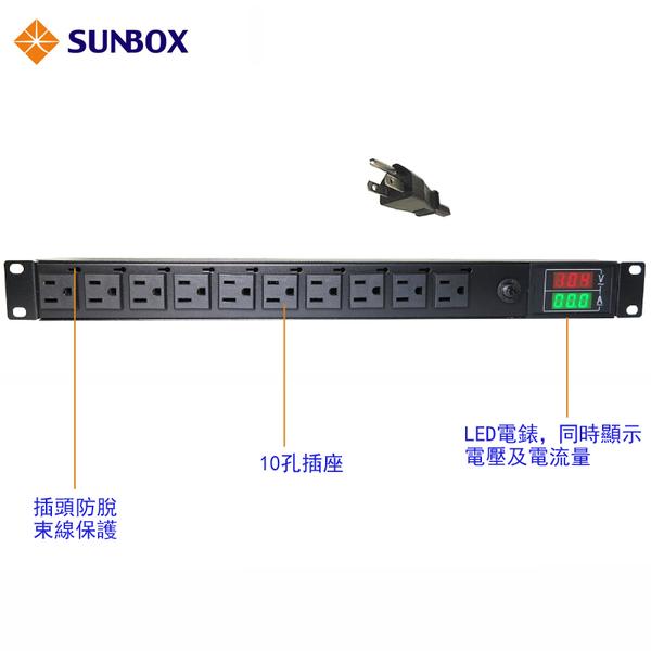 10孔20安培 LED電流電壓錶 機架型排插 (SPME2010)