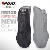 虧本促銷-高爾夫球包防雨罩防雨套球包雨衣(防靜電防塵)包套WY