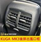 FORD福特【KUGA MK3後排出風口框】NEW KUGA卡夢內裝 酷卡 庫卡 不鏽鋼飾條 新KUGA