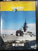 影音專賣店-P07-278-正版DVD-電影【軍武特輯 海權】-Discovery Channel