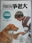 【書寶二手書T2/寵物_GOE】別跟狗爭老大_派翠西亞麥克康諾