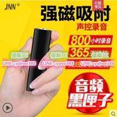 【不二】強磁專業取證隱蔽錄音筆高清遠距超長待機降噪微型迷妳隱形竊聽 4G 8G