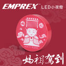 EMPREX 紅媽祖保庇小元燈 LED小...