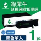 綠犀牛 for EPSON S050611 黃色環保碳粉匣 / 適用 EPSON C1700 / C1750 / C1750W / C1750N / C1750W / CX17NF
