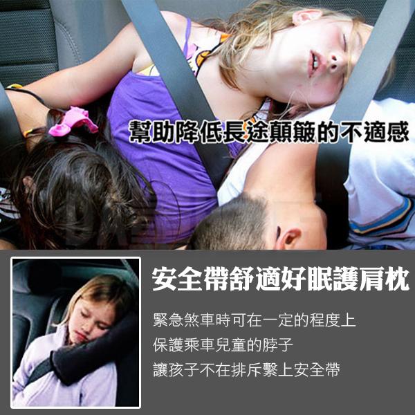 安全帶套 護肩套 安全帶護套 安全帶布套 護肩枕套 安全帶枕 頸枕 加厚 安全 汽車 車用 顏色隨機