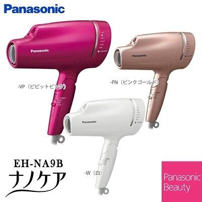 日本【Panasonic】奈米水離子 吹風機 EH-NA9B 附透明吹嘴