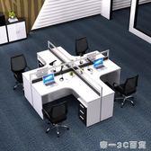 簡約現代隔斷4/6四人位屏風卡座工作位職員辦公桌椅組合辦公家具【帝一3C旗艦】YTL