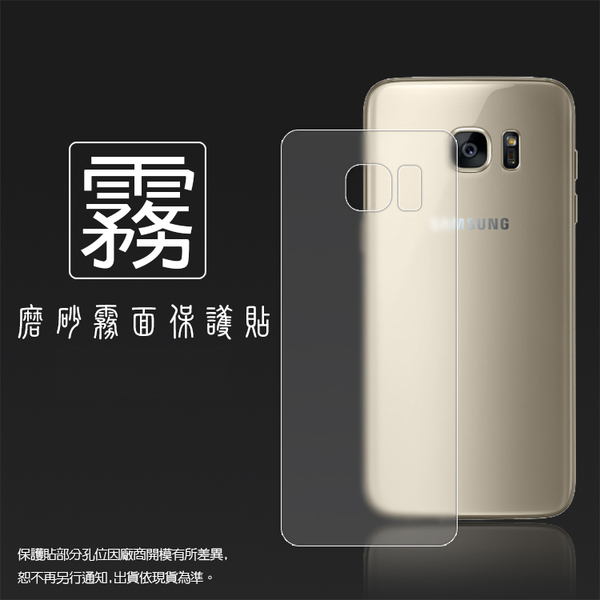 ◆霧面螢幕保護貼 SAMSUNG Galaxy S7 SM-G930/S7 Edge SM-G935 保護貼 軟性 霧貼