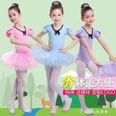 現貨出清兒童練功服女童芭蕾舞裙女孩舞蹈衣服幼兒舞蹈服夏季短袖錶演服裝