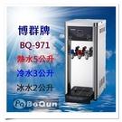 【滿額贈】【博群BQ】BQ-971 冰溫熱三溫桌上型飲水機【空機版*不包含過濾設備*淨水器需外置】