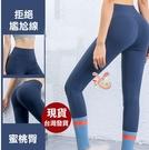 依芝鎂-B458運動褲腳環蜜桃褲長褲路跑健身褲子M-XL正品,單褲售價499元