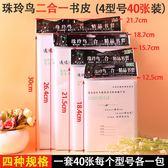 40張二合一書套36K22K16KA4白紙書皮小學生自粘透明加厚防水書套 薔薇時尚