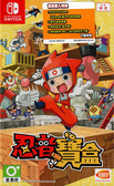 NS 忍者寶盒(中文版)