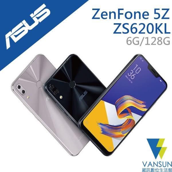 【贈自拍棒+立架】ASUS Zenfone 5Z ZS620KL 6.2吋 6G/128G 智慧型手機【葳訊數位生活館】